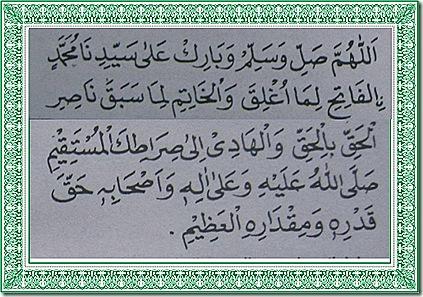 Allahumma shalli wasallim wabaarik 'alaa sayyidinaa Muhammadinil ...